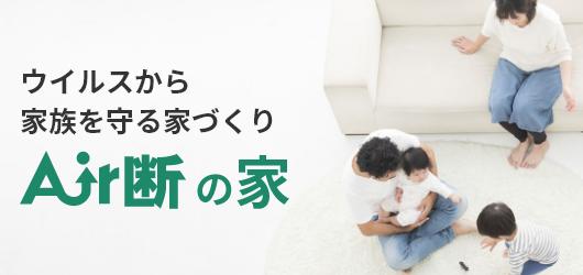 ウイルスから家族を守る家づくり「Air断の家」