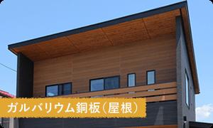 ガルバリム鋼板(屋根)